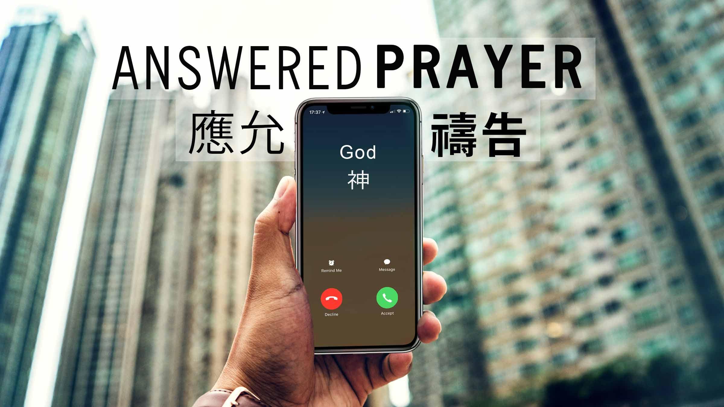 Answered-Prayer-2018--Title