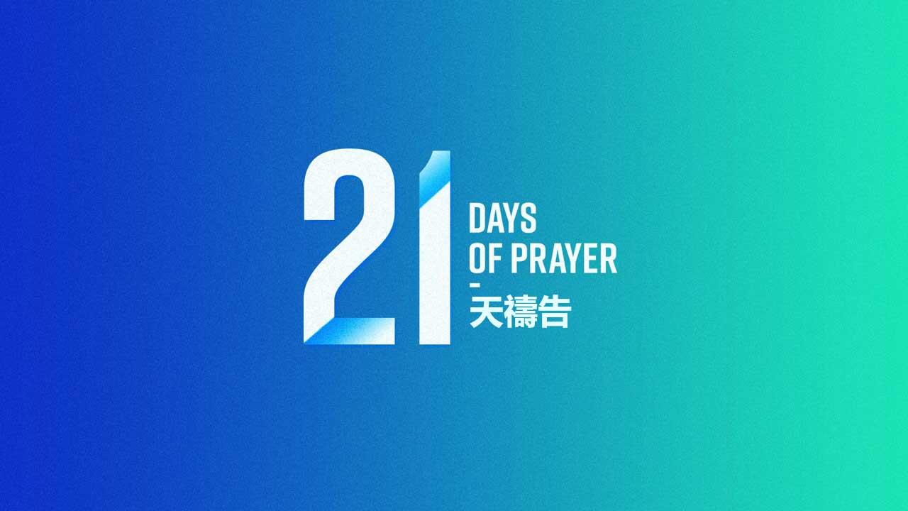 21-Days-of-Prayer--Title