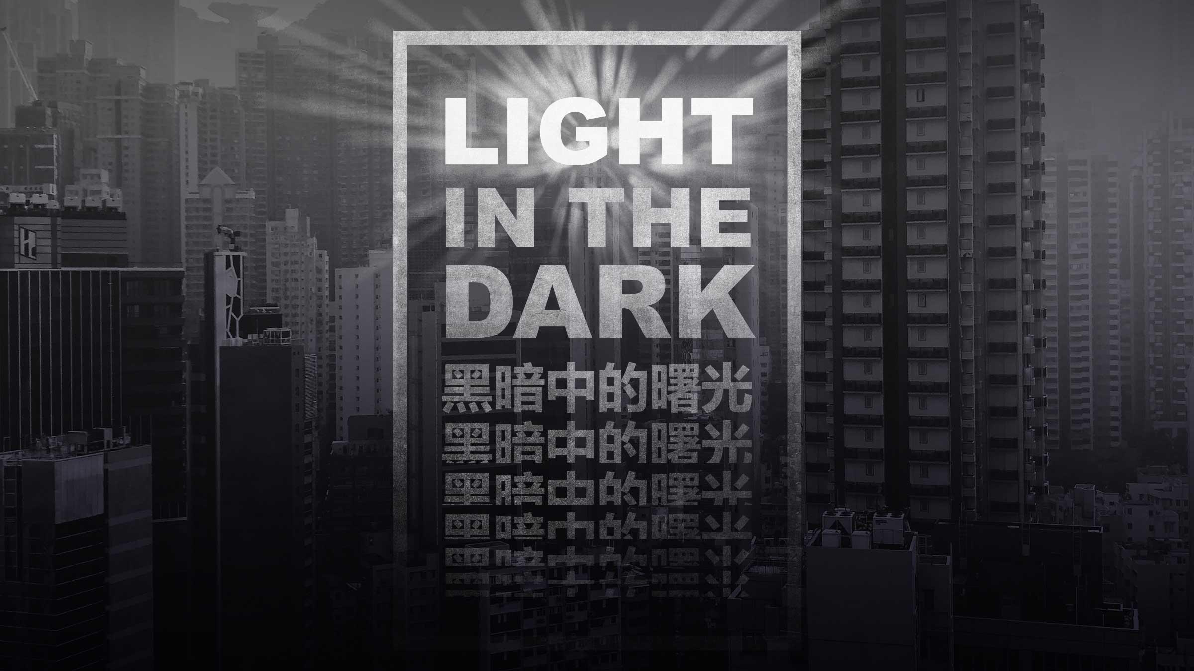 Light-in-the-Dark---Title