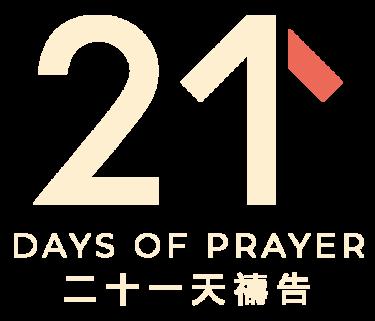 21-Days-of-Prayer-2020-Jan--Title-text
