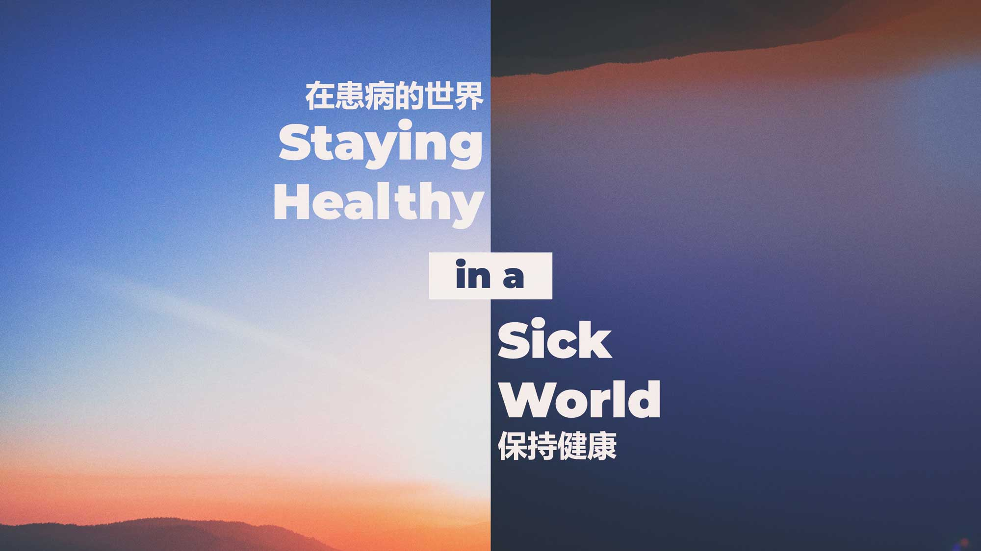 Staying-Healthy-in-a-Sick-World---Title-small