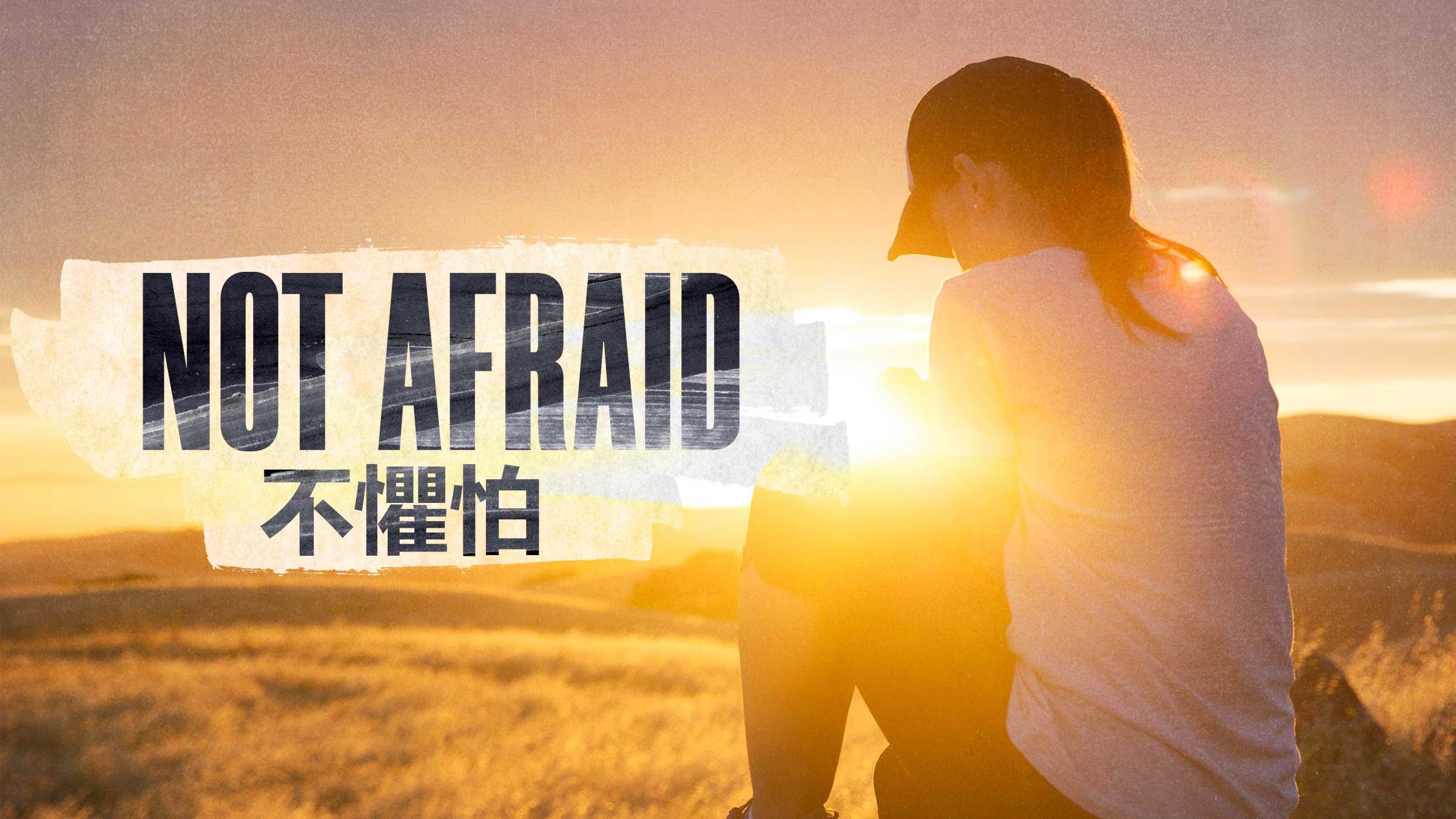 Not-Afraid---Title