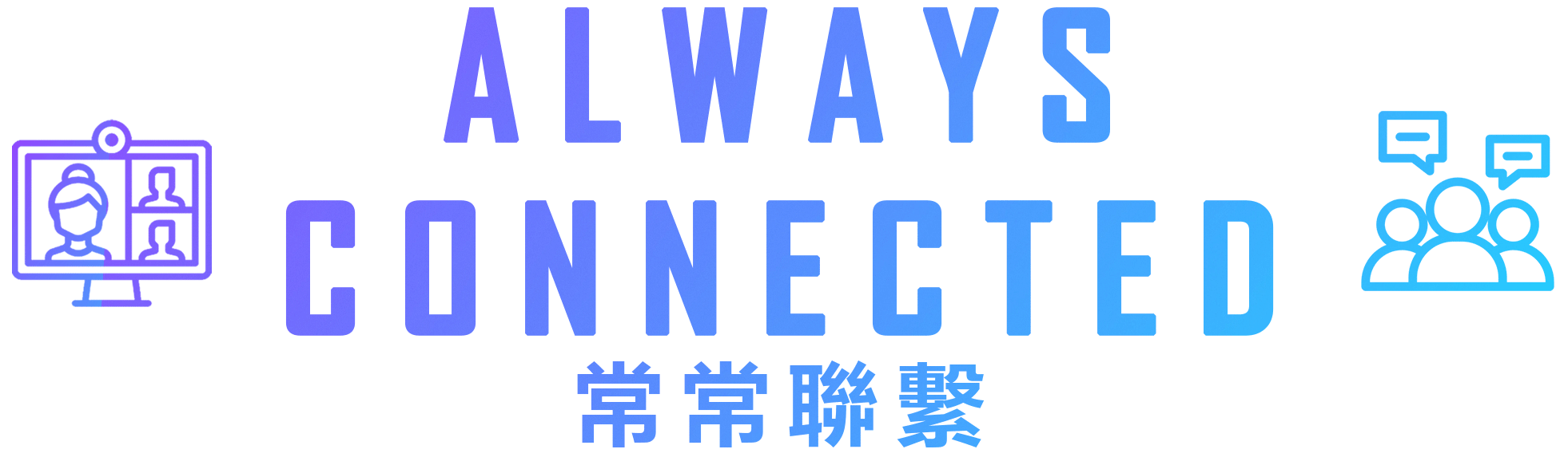 Always-Connected---Title-text-only
