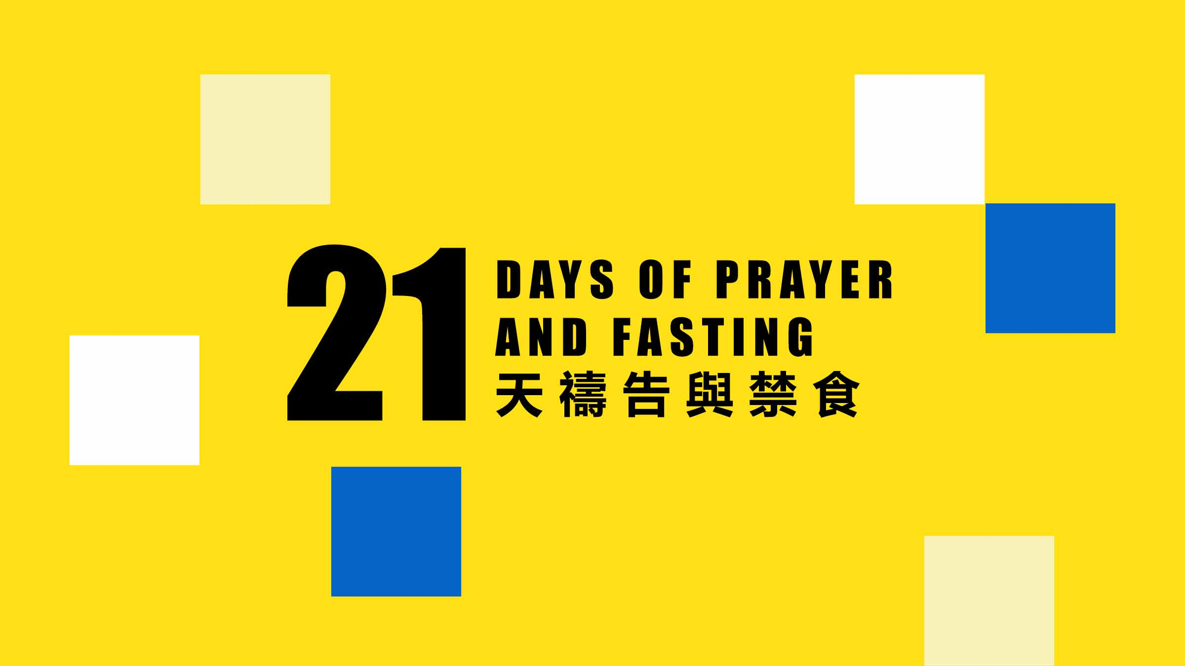 21-Days-of-Prayer-2021-Jan--Title