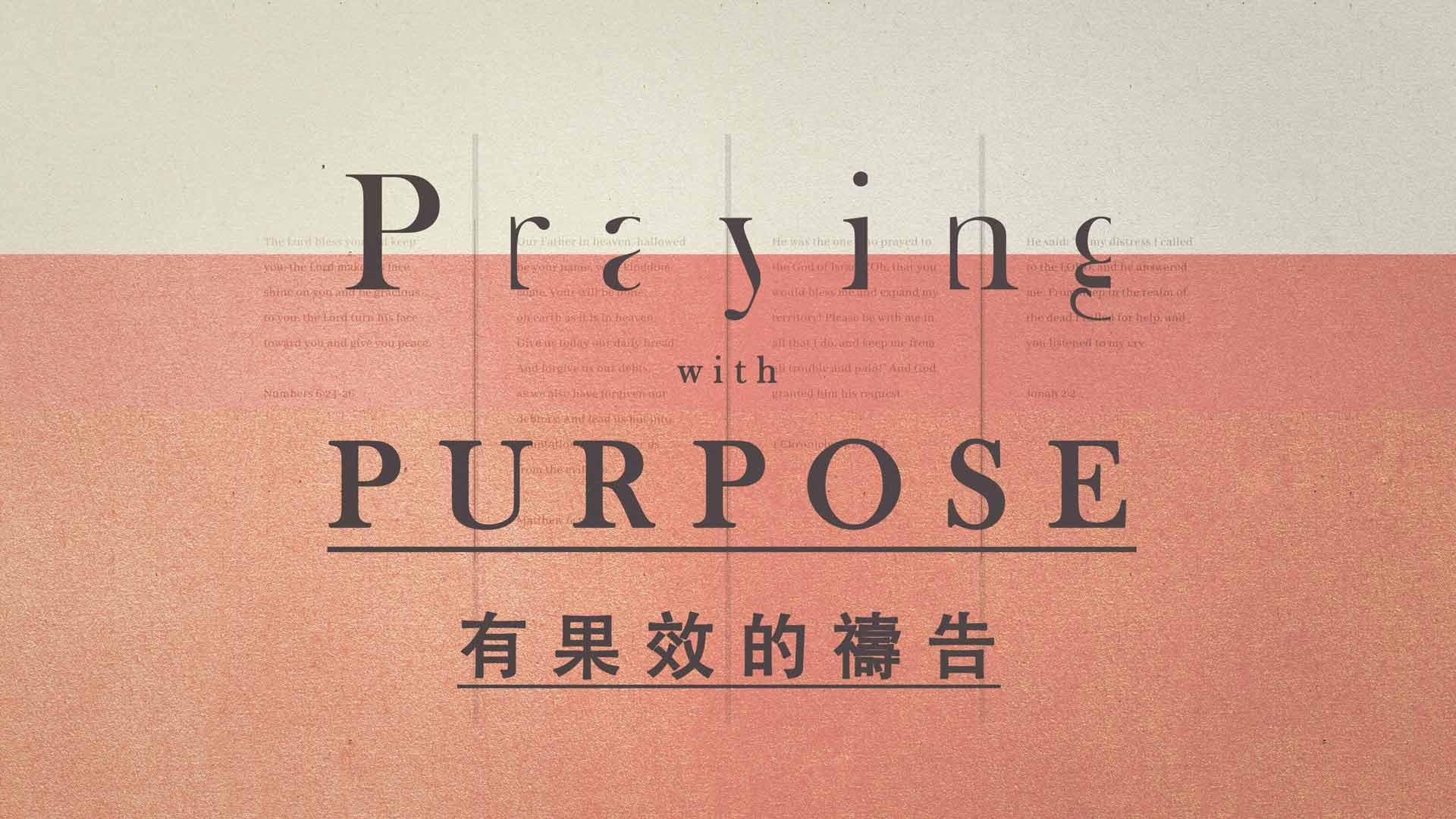 Praying-with-Purpose---Titlesmall