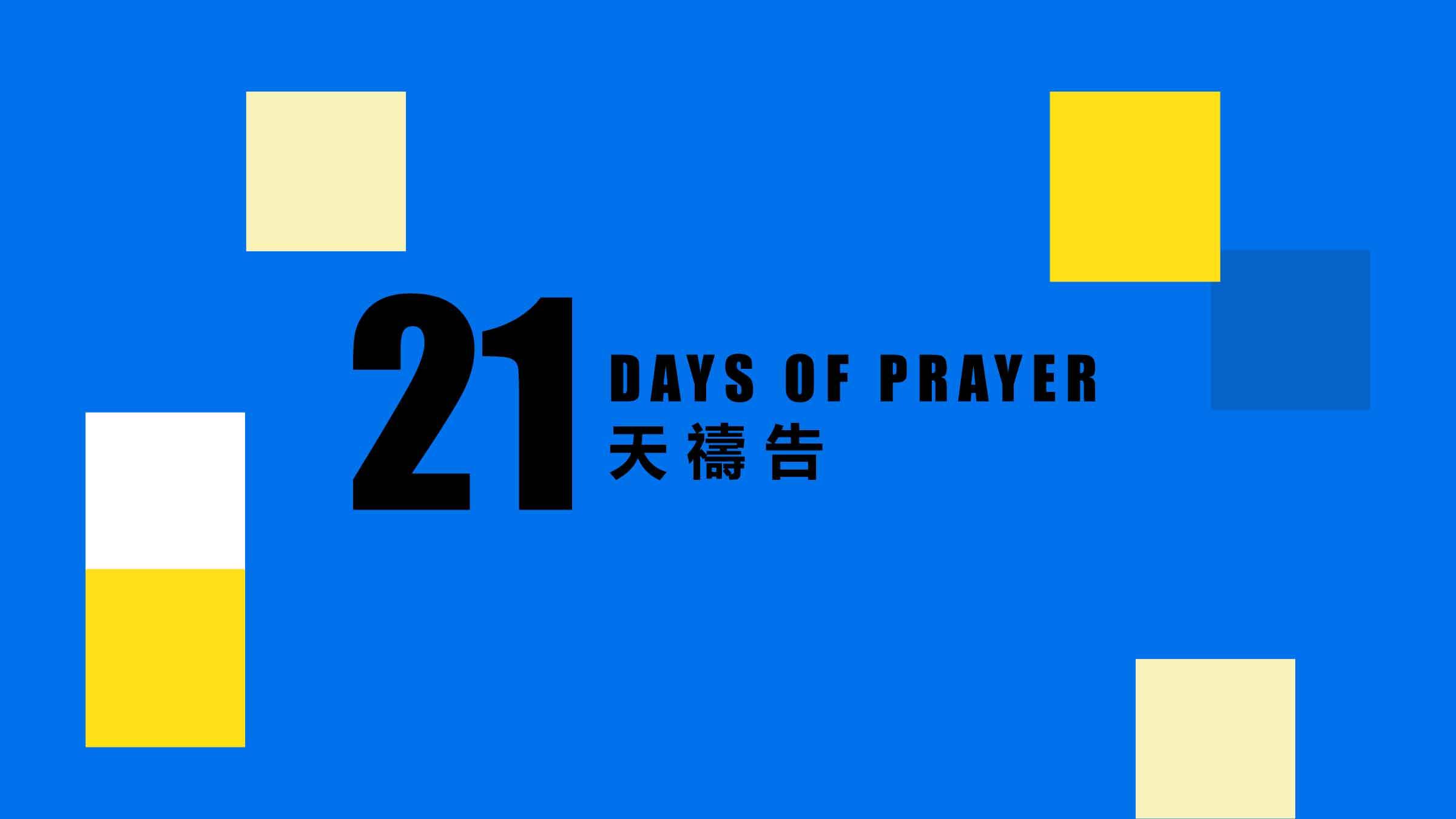 21-Days-of-Prayer-2021-Aug---Title
